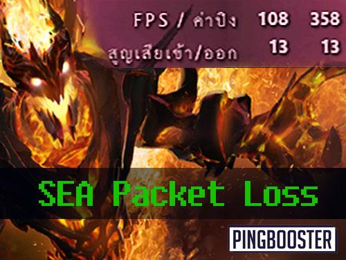 Dota2 เซิร์ฟ SEA กระตุก ค้าง Packet Loss เพราะ ISP