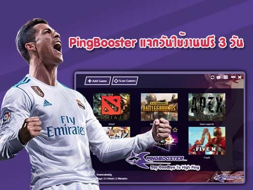 PingBooster แจกวันใช้งานฟรี เดือน กรกฎาคม