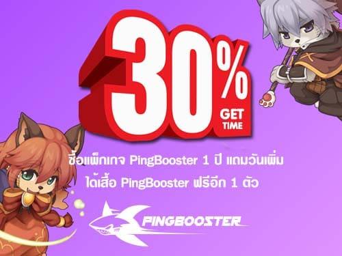 โปรโมชั่นพิเศษชำระค่าบริการ 1 ปี แถมวันเพิ่ม 30% แล้วยังแถมเสื้อ PingBooster ฟรีอีกด้วยตลอดเดือนตุลาคม