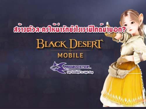 ไกด์แนะนำระบบสร้างตัวละครของเกม Black Desert Mobile