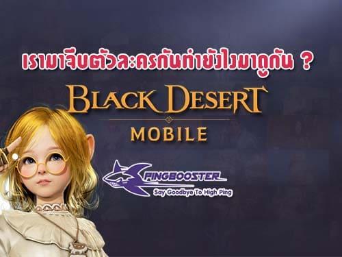 การสร้างความสนิทสนมกับตัวละครในเกม Black Desert Mobile