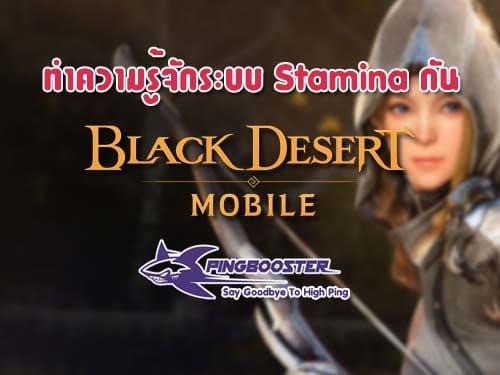 ทำความรู้จักระบบ Stamina จากเกม Black Desert Mobile