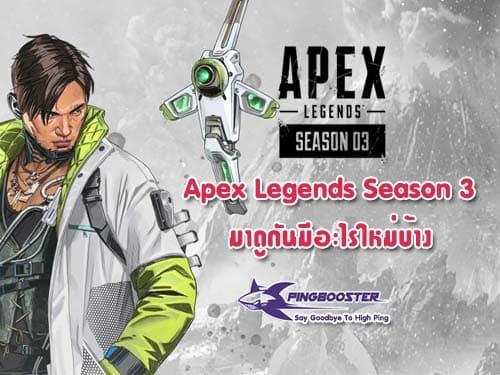 Apex Legends เปิดตัว Season 3 มาดูกันมีอะไรใหม่