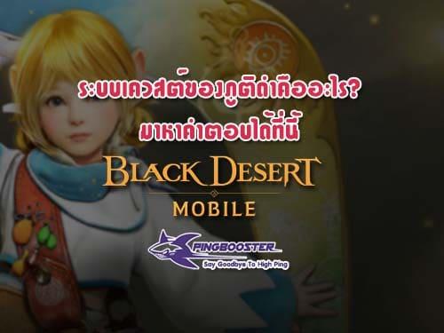 ระบบเควสต์ของภูติดำ [Black Spirit Quest] เกม Black Desert Mobile