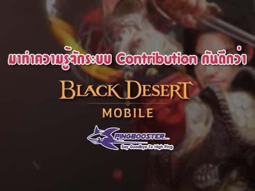 ระบบ Contribution ของเกม Black Desert Mobile