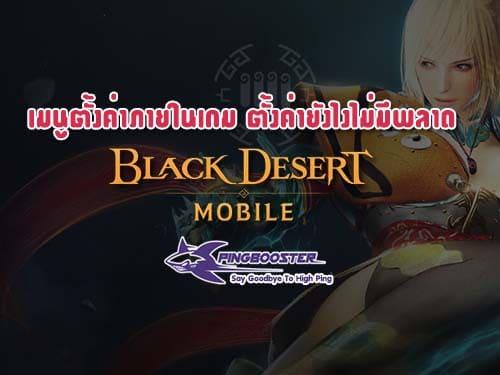 ไกด์แนะนำระบบตั้งค่าต่างๆ ภายในเกม Black Desert Mobile มาเรียนรู้ก่อนเริ่มเล่นจริง!