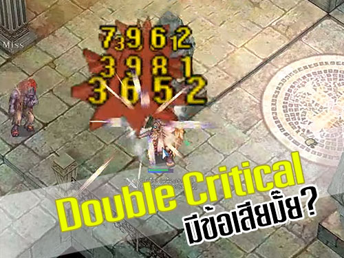 Double Critical Attack ดียังไง