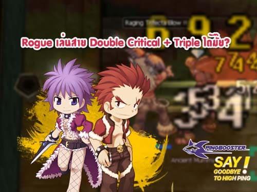 Rogue เล่นสาย Double Critical + Triple ได้มั๊ย?