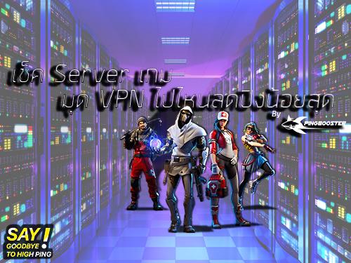 วิธีเช็ค Server เกม มุด VPN ไปประเทศไหนลดปิงน้อยสุด