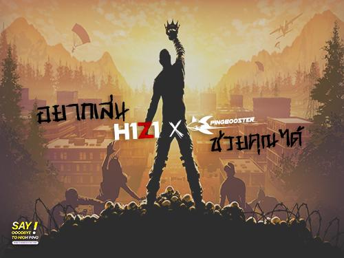 เล่นเกม H1Z1 : Z1 ไม่ได้แต่ Pingbooster ช่วยคุณได้