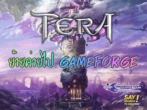 Tera Online ย้ายค่ายไป Gameforge