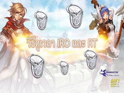 วิธีดูเวลาโซนเวลาในเกม Ragnarok IRO และ RT