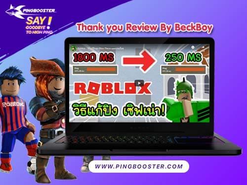 BeckBoy กับเกม ROBLOX  ปิงเยอะๆ ต้อง PingBooster