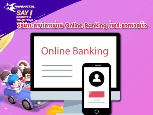 วิธีเติมวัน PingBooster ผ่าน Internet Banking ได้รับวันอัตโนมัติทันที