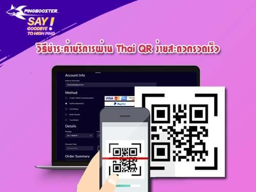 วิธีเติมวัน PingBooster ผ่าน Mobile Banking (QR Code) ได้รับวันอัตโนมัติ