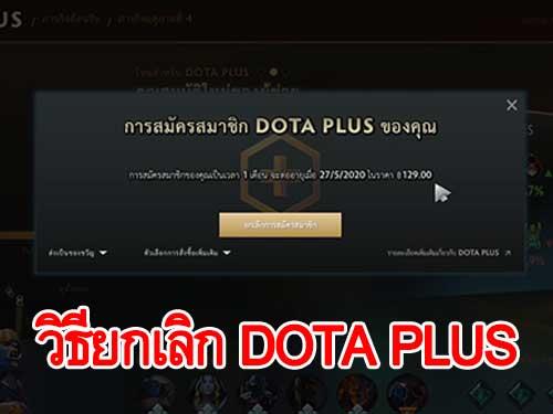 วิธียกเลิก Dota plus รายเดือนโดนหักเงิน 125 บาท