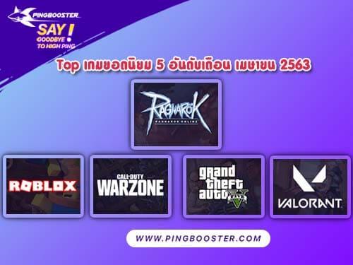 Top เกมยอดนิยม 5 อันดับใน PingBooster ที่ลูกค้าใช้ประจำเดือน เมษายน 2563