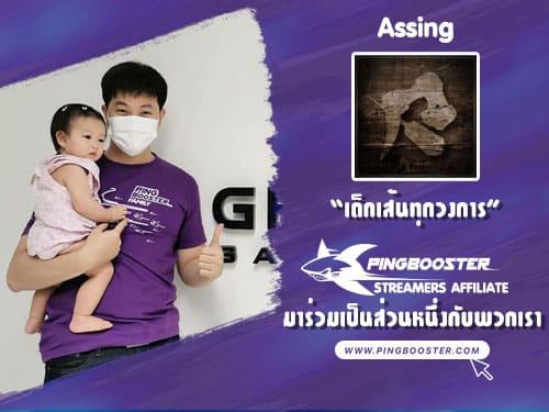 วันนี้ PingBooster มาแนะนำ Assing ใน โครงการ PingBooster Affiliate Program