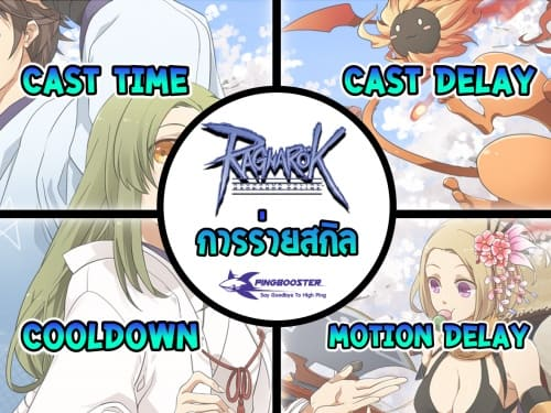 Cast Time / Cast Delay / Cooldown / Motion Delay ใน Ragnarok คืออะไร?