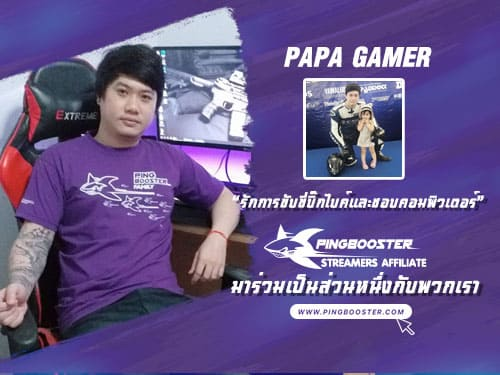 มารู้จัก Papa Gamer เกมเมอร์สาย Review ทดสอบ PingBooster จะเป็นอย่างไรมาดูกัน