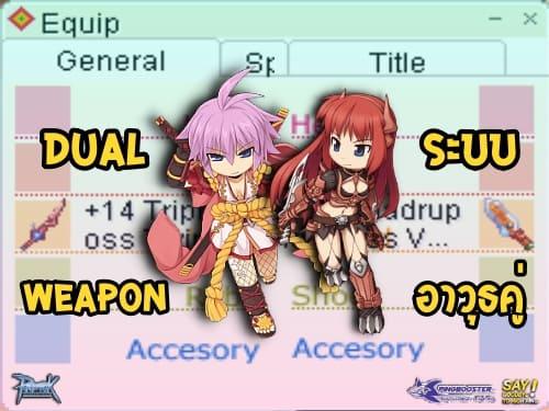 Ragnarok อาวุธคู่ (Dual Weapon)