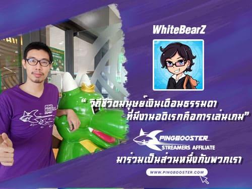 หมีขาวแห่ง Ragnarok WhiteBearZ X PingBooster