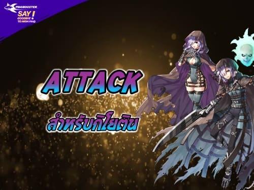 Attack สำหรับกิโยติน Ragnarok (ฉบับสมบูรณ์)