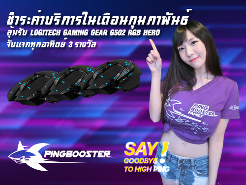 แจก LOGITECH GAMING GEAR G502 RGB HERO 3 รางวัล