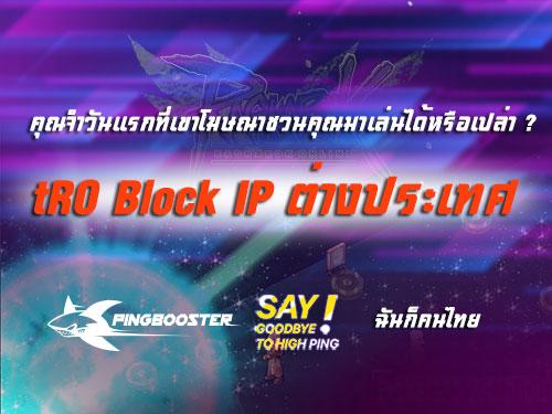 อยู่ต่างประเทศเข้าเล่น tRO ประเทศไทยไม่ได้
