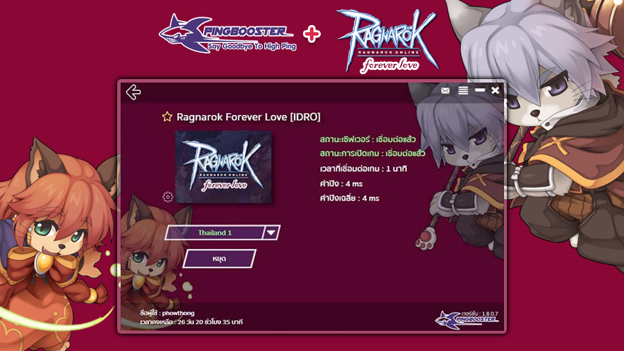 Unblock Region Ragnarok Forever Love Idro With Pingbooster Pingbooster Blog
