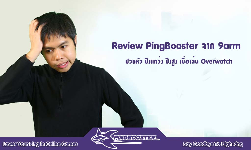review-pingbooster-by-castby9arm--play-overwatch