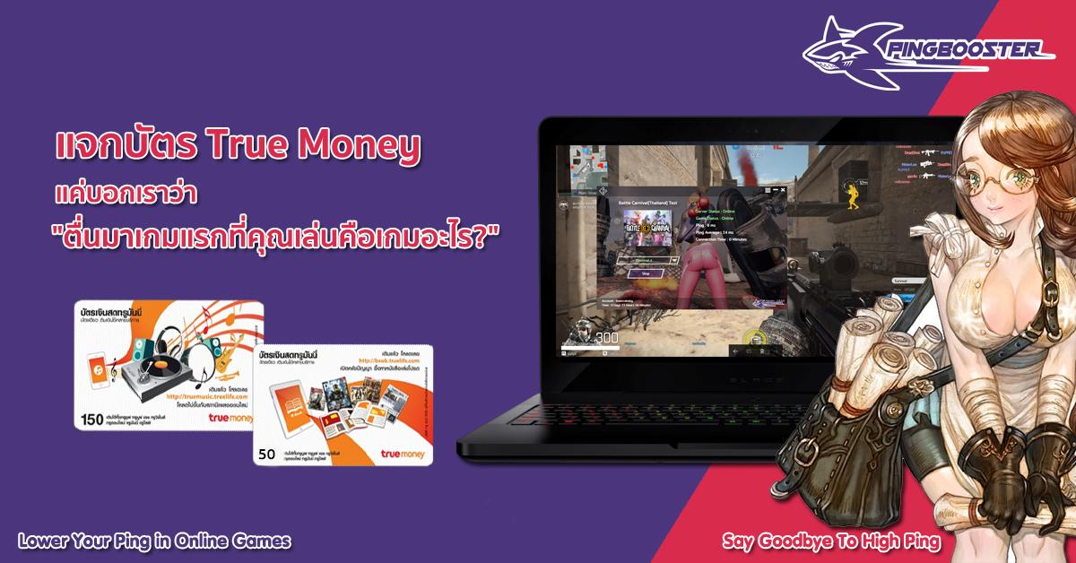 PingBooster แจกบัตร True Money ฟรี