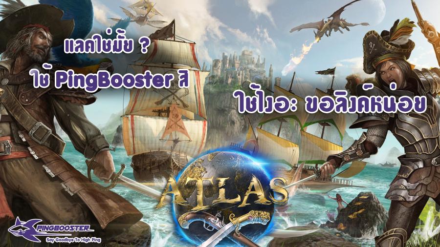 Atlas on steam