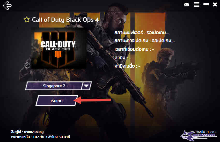 how-to-use-call-of-duty-black-ops-4-with-pingbooster