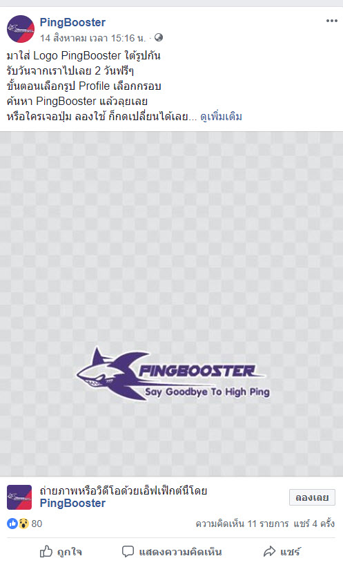 เปิดลายแทง วันฟรี PingBooster บอกหมดไม่มีกั๊ก