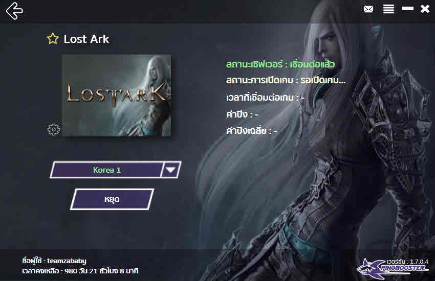วิธีใช้ PingBooster สำหรับลดแลค ลดปิงเกม VPN Lost Ark