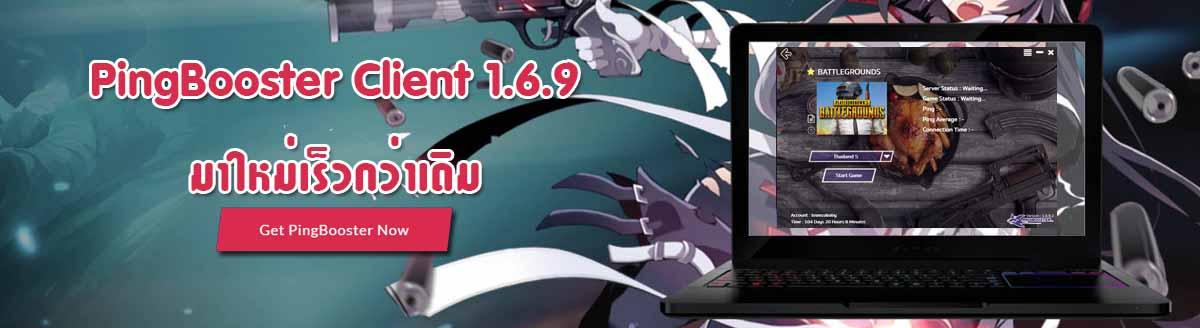มาใหม่เร็วกว่าเดิม PingBooster Client 1.6.9