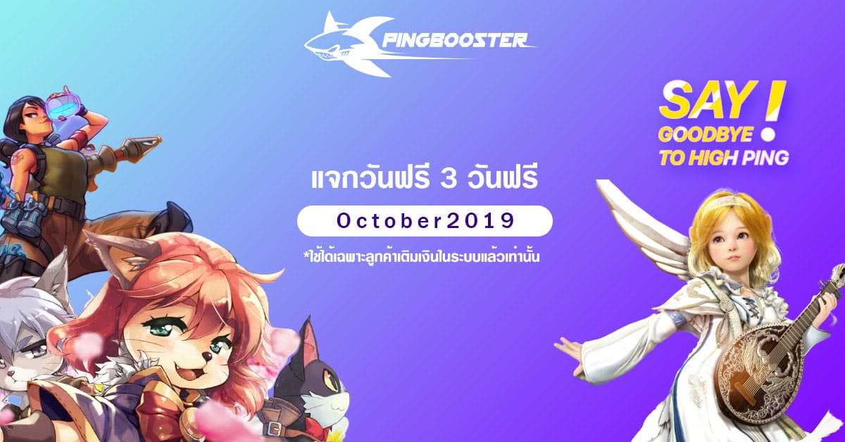pingbooster-get-promocode-free-october-2019