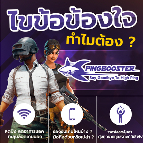pingbooster-vpn-online-game