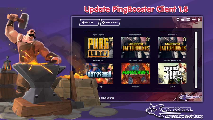 Update PingBooster Client 1 8 | PingBooster Blog