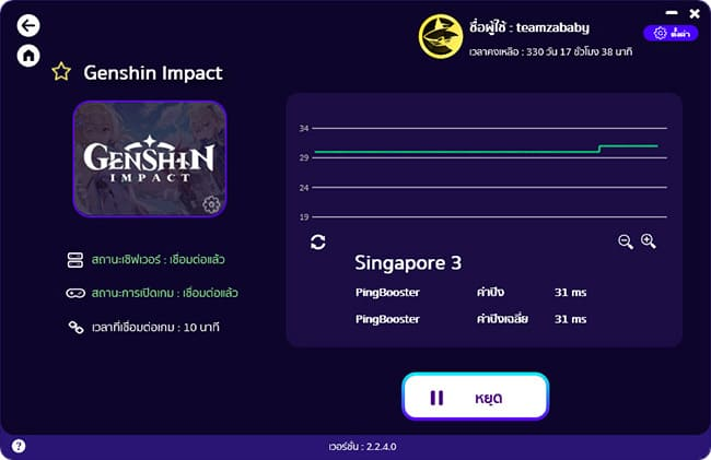 how-to-bypass-and-reduce-lag-genshin-impact-vpn-pingbooster