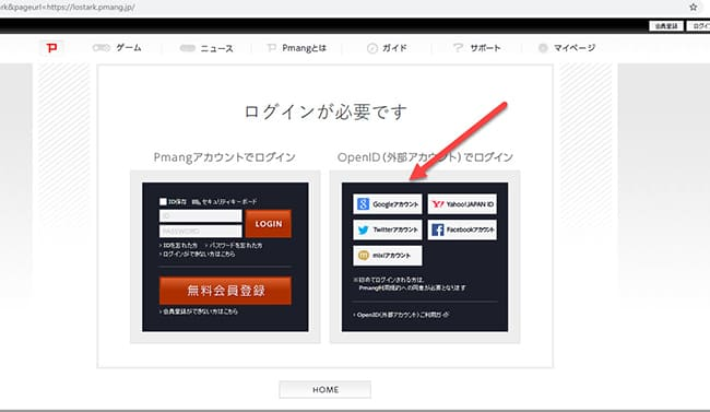 how-to-register-lost-ark-japan-and-download