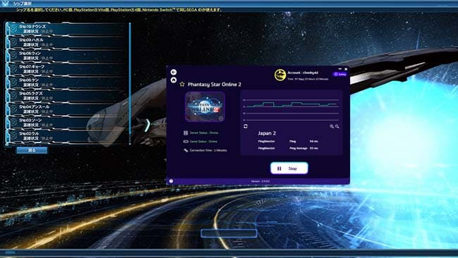 vpn-for-pso2-pingbooster-vpn-for-gamer