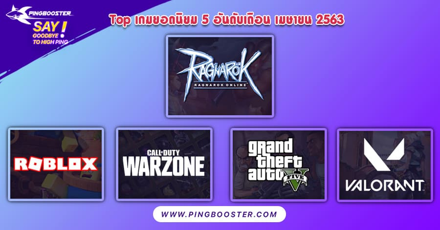 top-5-popular-games-pingbooster-april-2020