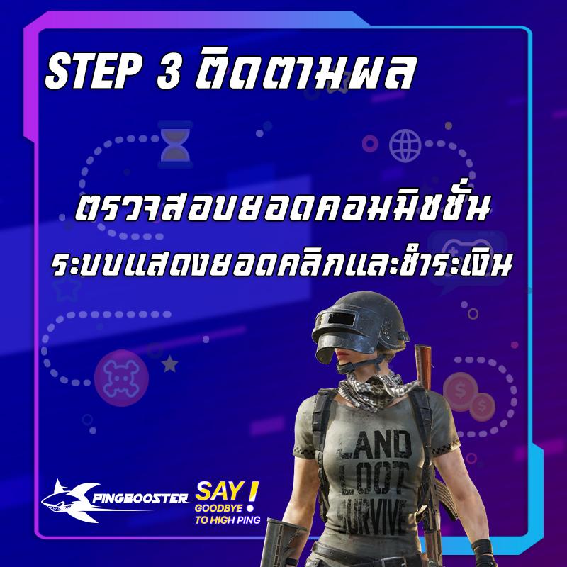 Step 3 ติดตามผล