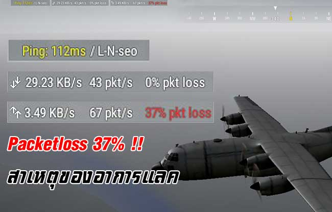 packetloss37%