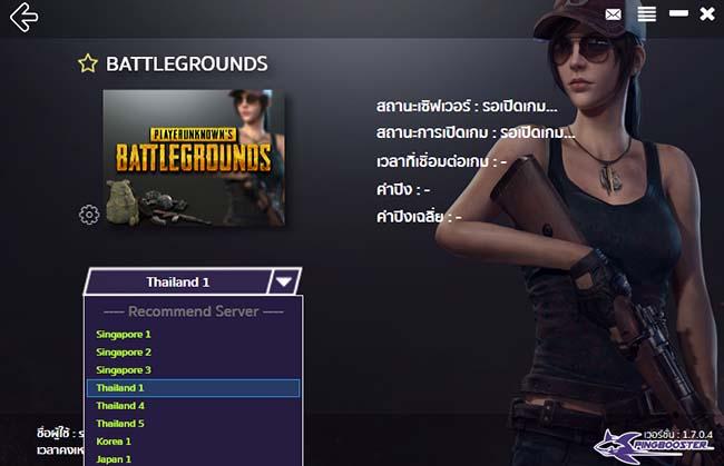 setup-pingbooster-client-vpn-game-online