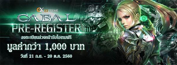 CABAL Extreme ลงทะเบียนล่วงหน้ารับไอเทมฟรี มูลค่ากว่า 1000 บาท | Ping Booster ลดแลค ลดปิง แยกเน็ตแยกเกม ทะลุบล็อกเล่นเกมต่างประเทศ