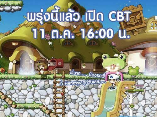 MapleStory Thailand เตรียม CBT พรุ่งนี้แล้ว | Ping Booster ลดแลค ลดปิง แยกเน็ตแยกเกม ทะลุบล็อกเล่นเกมต่างประเทศ