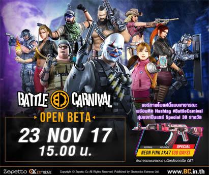 Battle Carnival -1